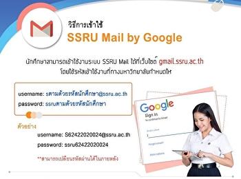 วิธีการเข้าใช้งาน SSRU Mail by Google สำหรับนักศึกษา ม.ราชภัฏสวนสุนันทา