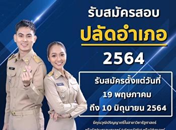สมัครสอบปลัดอำเภอ 2564