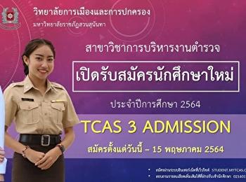 เปิดรับสมัครนักศึกษาใหม่ สาขาบริหารงานตำรวจ