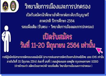 เปิดรับสมัครนักศึกษาเข้าศึกษาต่อระดับปริญญาตรี ภาคปกติ ปีการศึกษา 2564