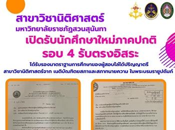 รับสมัครนักศึกษาภาคปกติ รอบที่ 4 Direct Admission  เริ่มรับสมัครตั้งแต่วันที่ 1-10 มิถุนายน 2564