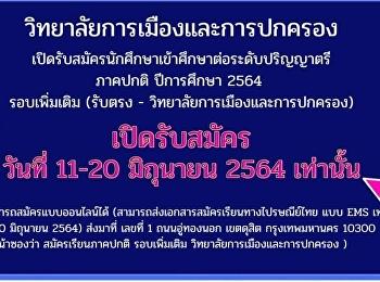 วิทยาลัยการเมืองและการปกครอง เปิดรับสมัครนักศึกษาระดับปริญญาตรี ภาคปกติ สมัครได้ตั้งแต่วันที่ 11-20 มิถุนายน 2564 เท่านั้น