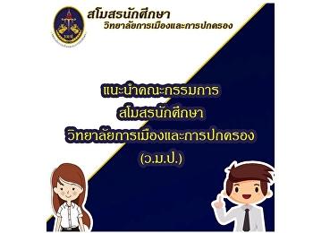 แนะนำคณะกรรมการสโมสรนักศึกษาวิทยาลัยการเมืองและการปกครอง ประจำปีการศึกษา2564