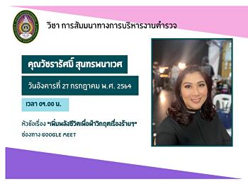 """คุณวัชรารัศมิ์ สุนทรพนาเวศ อดีตรองนางสาวไทย ที่มาสร้างแรงบันดาลใจ เป็นวิทยากรในวิชาสัมมนาการบริหารงานตำรวจ ในหัวข้อเรื่อง """" เพิ่มพลังชีวิตเพื่อฝ่าวิกฤตเรื่องร้ายๆ""""ให้กับนักศึกษาสาขาวิชาการบริหารงานตำรวจ ชั้นปีที่ 4"""