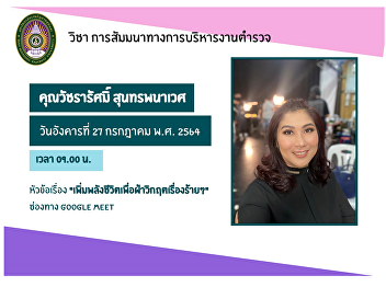 """Ms. Watchararat Soonthornpanavet, former Deputy Miss Thailand source of inspiration Lecturer in the seminar on police administration On the topic """"Empowering Life to overcome bad crises"""" for 4th year police administration students"""