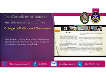 ขอแสดงความยินดีกับ นางสาวสุมาธิกานต์ สังวาลไชยนักศึกษาหลักสูตรรัฐศาสตรมหาบัณฑิต สาขาวิชาการเมืองการปกครอง รุ่น 7