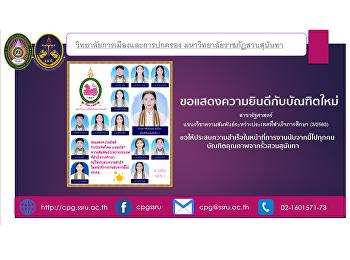 ขอแสดงความยินดีกับบัณฑิตใหม่ สาขารัฐศาสตร์ แขนงวิชาความสัมพันธ์ระหว่างประเทศ ที่สำเร็จการศึกษาในรอบนี้ (3/2563)