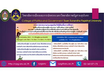 ระกาศจากงานกองทุนเงินให้กู้ยืมเพื่อการศึกษา นักศึกษาที่ประสงค์จะขอกู้ยืม กยศ./กรอ. ในปีการศึกษา 2564 ทุกชั้นปี