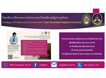 วิทยากรอบรมการเขียนบทความวิจัยและวิชาการเพื่อตีพิมพ์ในวารสารนานาชาติ ณ โรงเรียนเสนาธิการทหารบก (ปี 2564 รูปแบบออนไลน์)