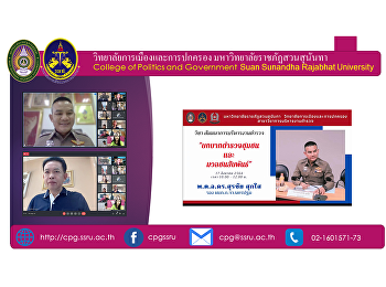A seminar on police administration Received an honor from Pol Col. Dr. Surachai Suksai, Deputy Commander-in-Chief of Nakhon Pathom Provincial Police. as a lecturer