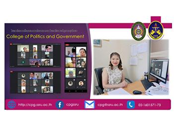 ผู้ช่วยศาสตราจารย์ ดร.วิจิตรา ศรีสอน ที่ปรึกษาหลักวิทยานิพนธ์ของ นายภรัญญู คชแก้ว นักศึกษาหลักสูตรรัฐศาสตรดุษฎีบัณฑิต เข้าร่วมการจัดสนทนากลุ่ม (Focus Group)