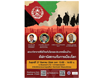 """College of Politics and Governance Suan Sunandha Rajabhat University Public relations invites you to join and listen to the discussion series, Thai series with the world and neighboring countries on the topic """"Afghanistan and world politics"""""""