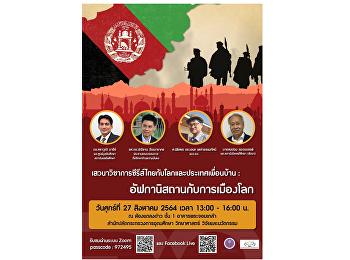 """วิทยาลัยการเมืองและการปกครอง มหาวิทยาลัยราชภัฏสวนสุนันทา ประชาสัมพันธ์ขอเชิญชวนเข้าร่วมรับฟังการเสวนาวิชาการซีรีส์ไทยกับโลกและประเทศเพื่อนบ้านกับหัวข้อ """"อัฟกานิสถานกับการเมืองโลก"""""""