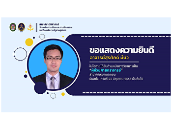 College of Politics and Governance Congratulations to Ajarn Surasak Meebua, on the occasion of being appointed a higher academic position as Assistant Professor