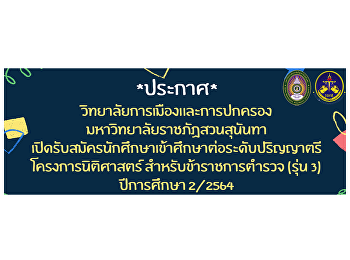 **Announcement** College of Politics and Governance Suan Sunandha Rajabhat University is accepting applications for undergraduate studies. jurisprudence project For Police Officers (Class 3) Academic year 2/2564