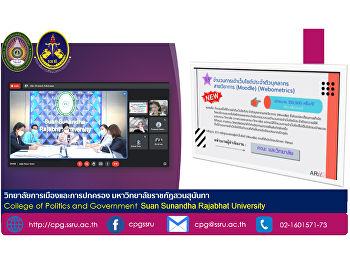 วิทยาลัยการเมืองและการปกครอง มหาวิทยาลัยราชภัฏสวนสุนันทาเข้าร่วมประชุมออนไลน์ในหัวข้อเรื่อง การจัดทำแผนปฏิบัติการด้านเทคโนโลยีและสารสนเทศ ระยะ 5 ปี (พ.ศ. 2565 – 2569) และประจำปีงบประมาณ พ.ศ. 2565 และการดำเนินงานตามแผนการขับเคลื่อนการจัดอันดับมหาวิทยาลัย ป
