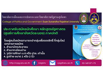 Student admissions announcement political science course (Ranong Provincial Education Center) Regular part