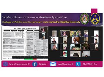 กิจกรรมการสอนออนไลน์วิชาองค์การระหว่างประเทศ POS3809 โดย อาจารย์ ดร.ปรีชญา ยศสมศักดิ์