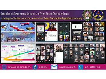 กิจกรรมการเรียนการสอนออนไลน์ วิชา POS2208 การเมืองการปกครองท้องถิ่นเปรียบเทียบในกลุ่มประเทศอาเซียน โดย อาจารย์ ดร.เยาวลักษณ์ ชาวบ้านโพธิ์