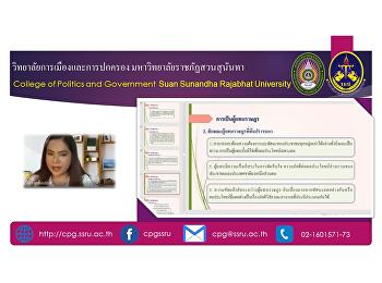 กิจกรรมการเรียนการสอนนักศึกษาภาคพิเศษบุคคลทั่วไป (ศูนย์ระนอง)รายวิชาpos3406การเมืองการปกครองท้องถิ่นไทย