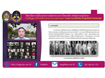Teaching Atmosphere 1/64 Political Science Special Program General People, Thai Politics and Governance