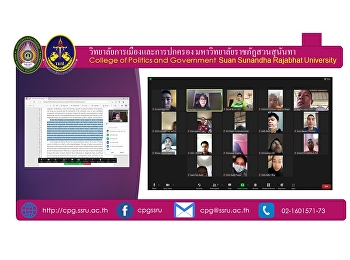 Online teaching activities, special students, individuals (Ranong Education Center) English for Political Science 1 POS3601