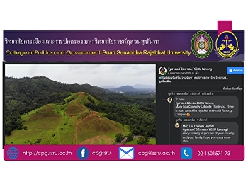 I want to study in a slow life Surrounded by mountains and sea (Andaman)  pollution-free pm2.5 come and study with us. #Political Science #Suan Sunanta Ranong #Normal part #2565