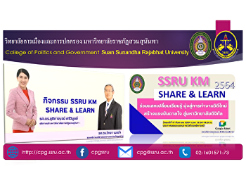 On September 17, 2021 at 1:00 p.m. Political Science and Governance participated in SSRU KM SHARE & LEARN activity for fiscal year 2021