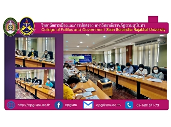 September 20, 2564, 13.00-16.00 The invitation letter from the office of the National Health Committee reviews the draft health plan at the Health Committee of Langman district. At the second meeting