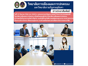 On September 22, 2021 at 8:00 a.m. Asst. Prof. Lt. Gen. Santhan Chayanon, Acting Dean of the College of Politics and Administration along with the administration of the College of Politics and Governance Join to discuss with Mr. Wannarat Srisuksai, Deputy