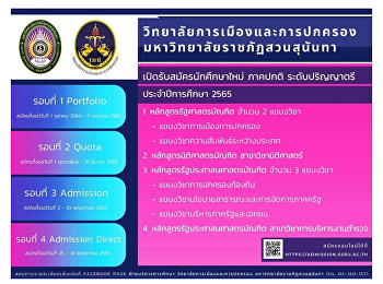 College of Politics and Governance Open for new students, regular semester, bachelor's degree Academic year 2022