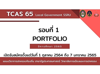 Bachelor's degree students School of local administration The first round of enrollment in the 2565 academic year Bachelor of Public Administration (three and a half years)