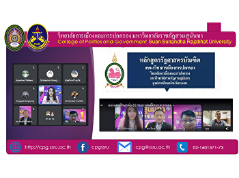 Political Science Suan Sunandha Rajabhat University Ranong Provincial Education Center, led by Dr. Suebsawat Wuthiwadit, Head of Political Science Department College of Politics and Governance Lead a team of faculty members has conducted educational