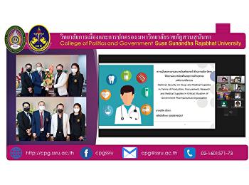 วันที่ 6 ตุลาคม 2564 นักศึกษาหลักสูตรรัฐศาสตรดุษฎีบัณฑิต สาขาวิชาการเมืองการปกครอง สอบป้องกันวิทยานิพนธ์  ในรูปแบบออนไลน์