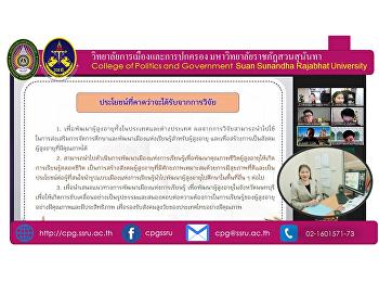 วันที่ 7 ตุลาคม 2564 นักศึกษาหลักสูตรรัฐศาสตรมหาบัณฑิต สาขาวิชาการเมืองการปกครอง สอบเค้าโครงวิทยานิพนธ์ ในรูปแบบออนไลน์