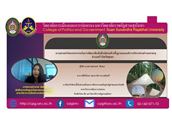 ขอแสดงความยินดีกับ นางสาวจุฑามาศ  ชัยชนะ นักศึกษาหลักสูตรรัฐศาสตรมหาบัณฑิต สาขาวิชาการเมืองการปกครอง รุ่น 8 เนื่องในโอกาสได้ผ่านการสอบป้องกันการค้นคว้าอิสระ