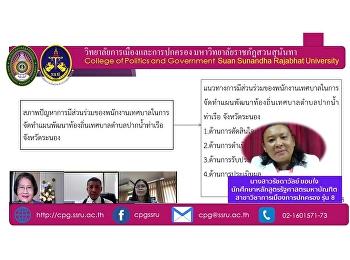 ขอแสดงความยินดีกับ นางสาวรัชดาวัลย์ ขอบใจ นักศึกษาหลักสูตรรัฐศาสตรมหาบัณฑิต สาขาวิชาการเมืองการปกครอง รุ่น 8