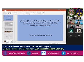 วันที่ 8 ตุลาคม 2564 นักศึกษาหลักสูตรรัฐศาสตรดุษฎีบัณฑิต สาขาวิชาการเมืองการปกครอง สอบป้องกันวิทยานิพนธ์ ในรูปแบบออนไลน์