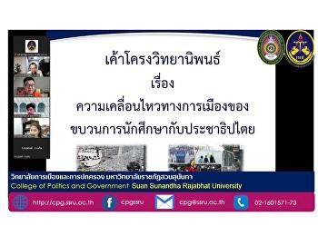 วันที่ 8 ตุลาคม 2564 นักศึกษาหลักสูตรรัฐศาสตรดุษฎีบัณฑิต สาขาวิชาการเมืองการปกครอง สอบเค้าโครงวิทยานิพนธ์ ในรูปแบบออนไลน์