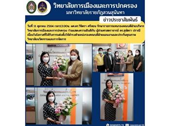วันที่ 11 ตุลาคม 2564 เวลา13.00น. ผศ.ดร.วิจิตรา ศรีสอน รักษาราชการแทนรองคณบดีฝ่ายบริหาร วิทยาลัยการเมืองและการปกครอง ร่วมแสดงความยินดีกับ ผู้ช่วยศาสตราจารย์ ดร.สุพัตรา ปราณี