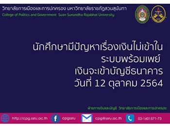 นักศึกษาที่มีปัญหาเรื่องเงินไม่เข้าระบบพร้อมเพย์เงินจะเข้าบัญชีธนาคารวันที่ 12 ตุลาคม 2564
