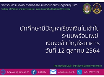 Students who have problems with money not entering PromptPay system, money will be credited to their bank accounts on October 12, 2021.