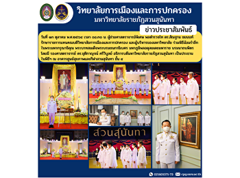 On October 13, 2021, at 8:30 a.m., Assistant Professor, Lieutenant General Dr. Santhan Chayanon, Acting Dean of the College of Politics and Administration and university administrators Join the ceremony to pay homage to His Majesty's grace. His Majesty K