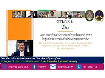 Congratulations to Mr. Sittichok Limsuwat, Ph.D. Politics and Governance Class 6
